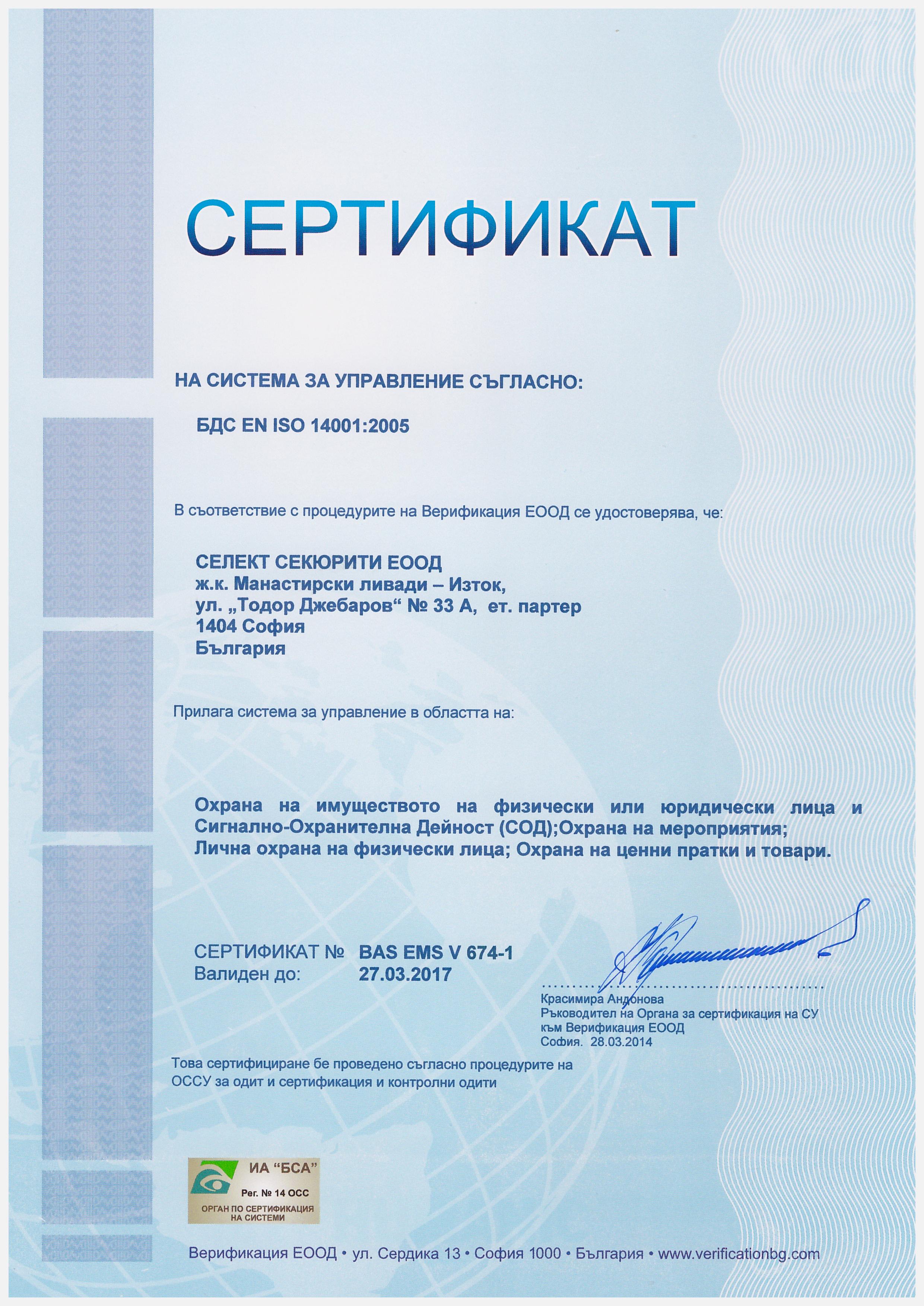 Сертификат на система за управление