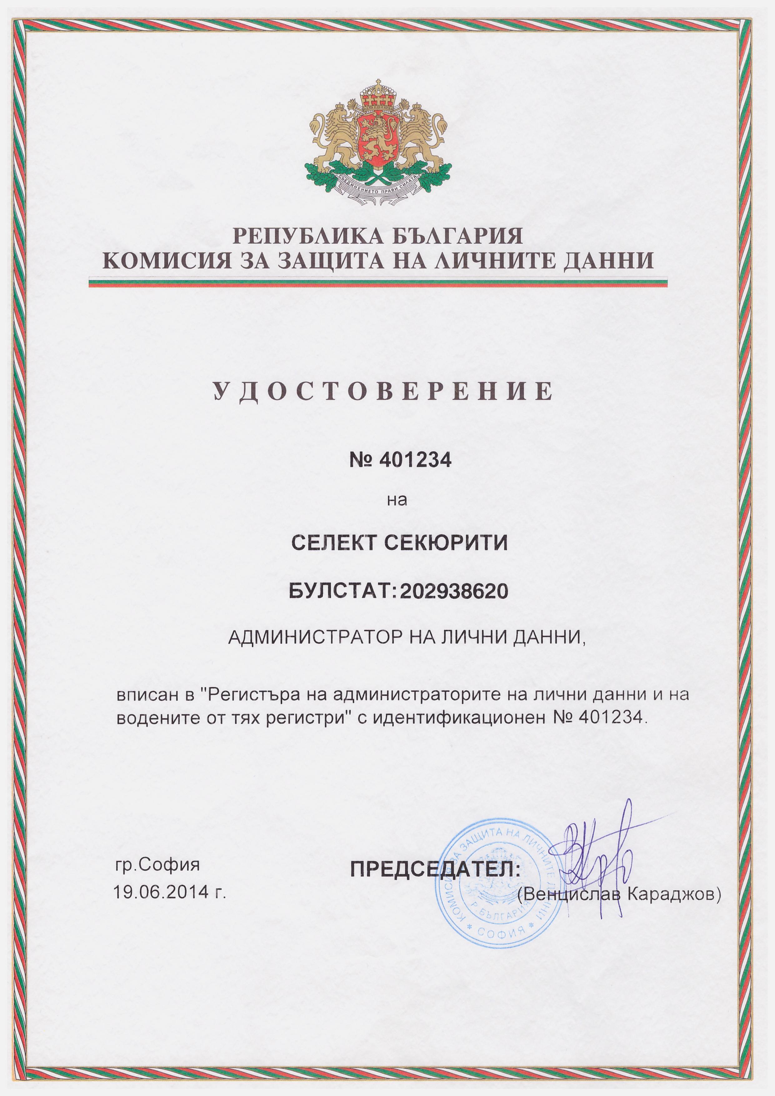 Удостоверение - Администратор на лични данни